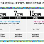 東京23区限定! デザイン・印刷・配布を丸投げ出来るラクスルのスマートチラシ