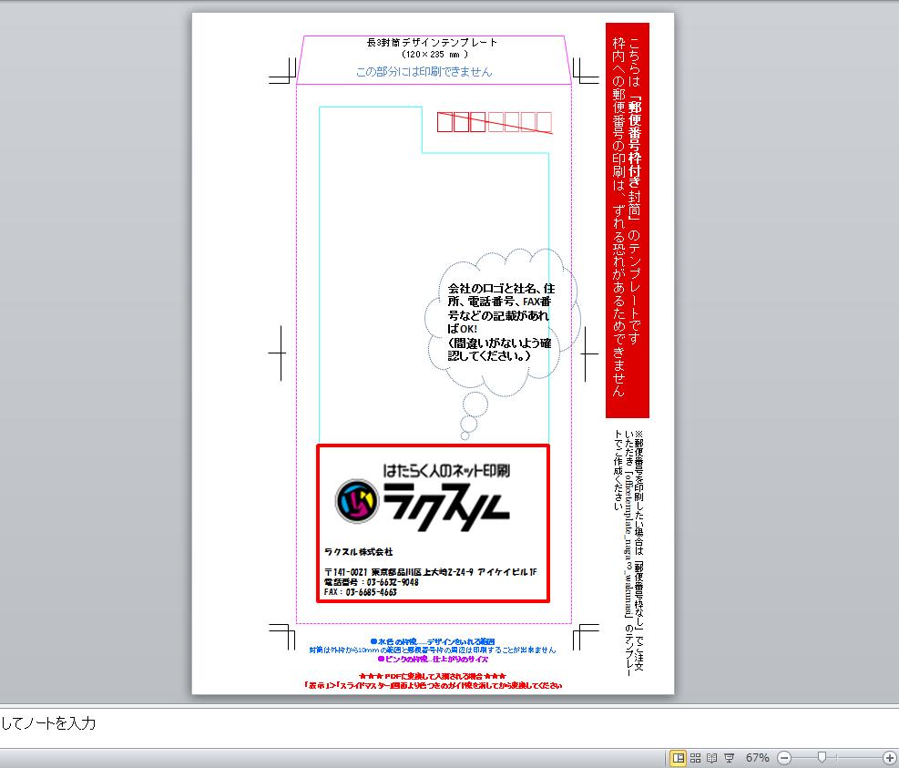 封筒印刷手順②