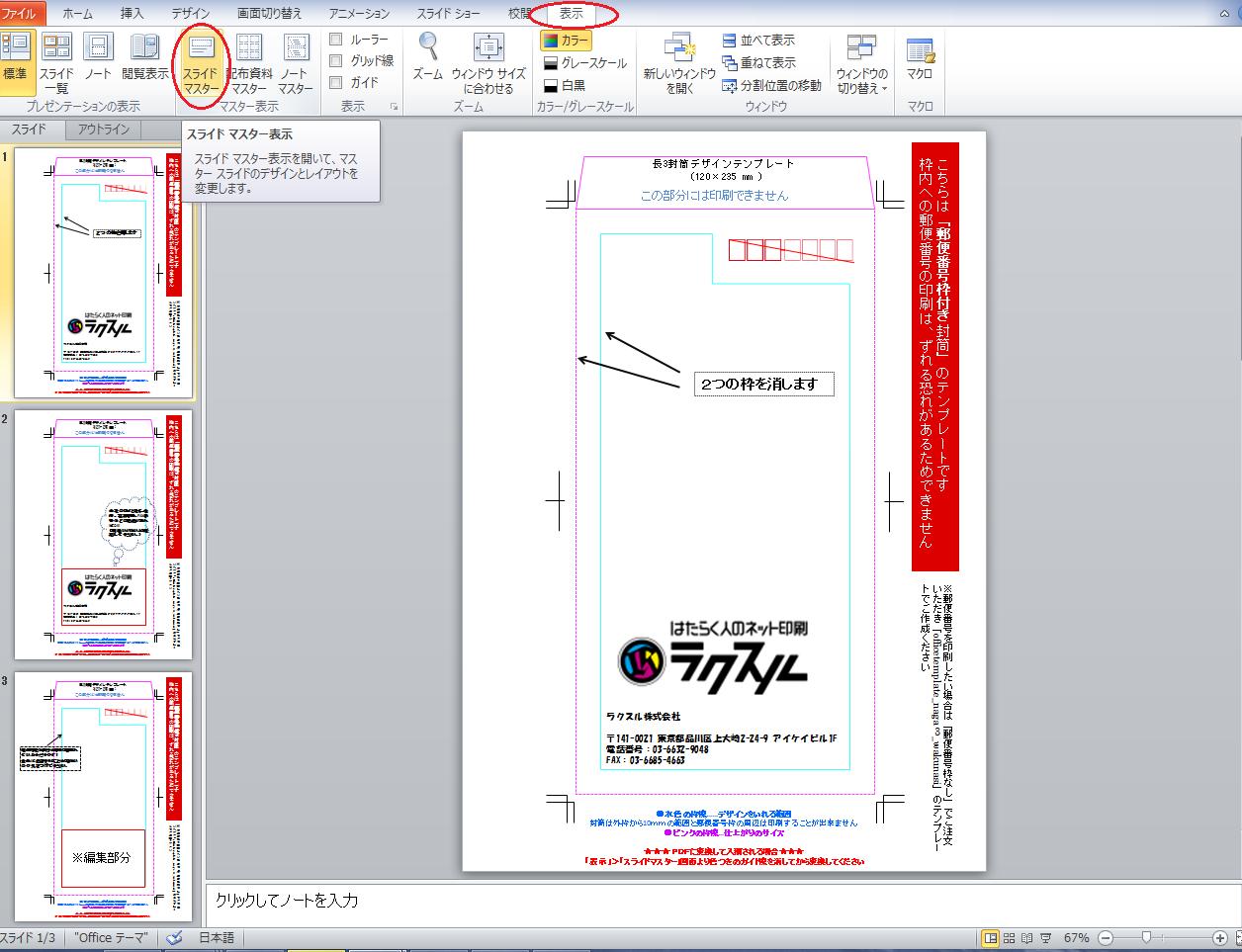 封筒印刷手順③