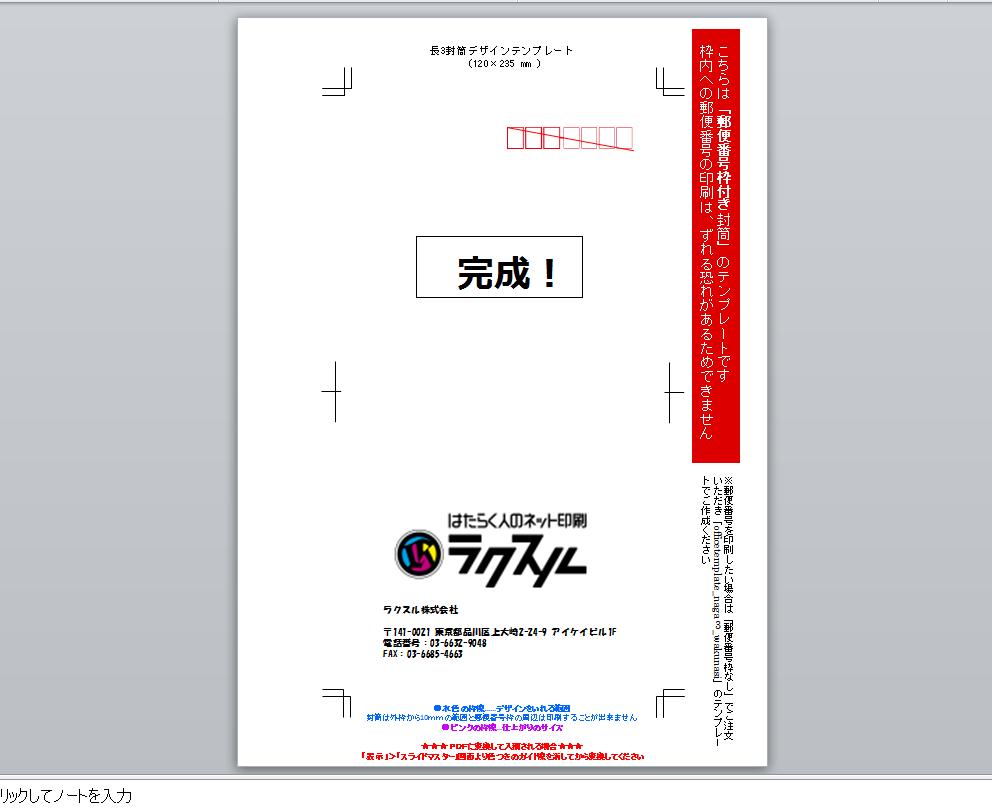 封筒印刷手順⑤