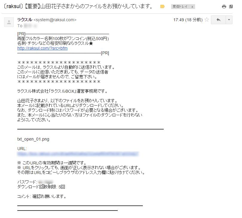 〔raksul〕 【重要】山田花子さまからのファイルをお預かりしています。