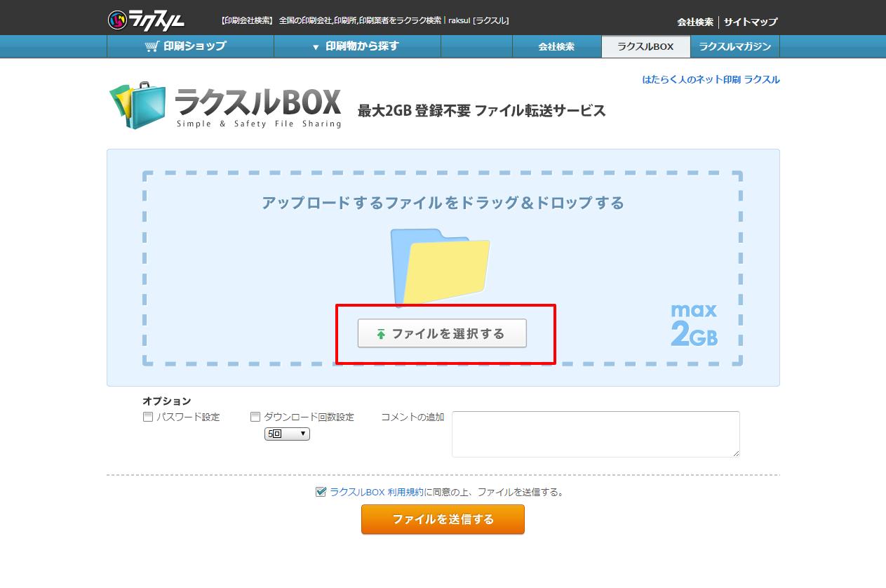 ラクスルBOX 会員登録不要で最大のファイルを共有できるファイル転送サービス①