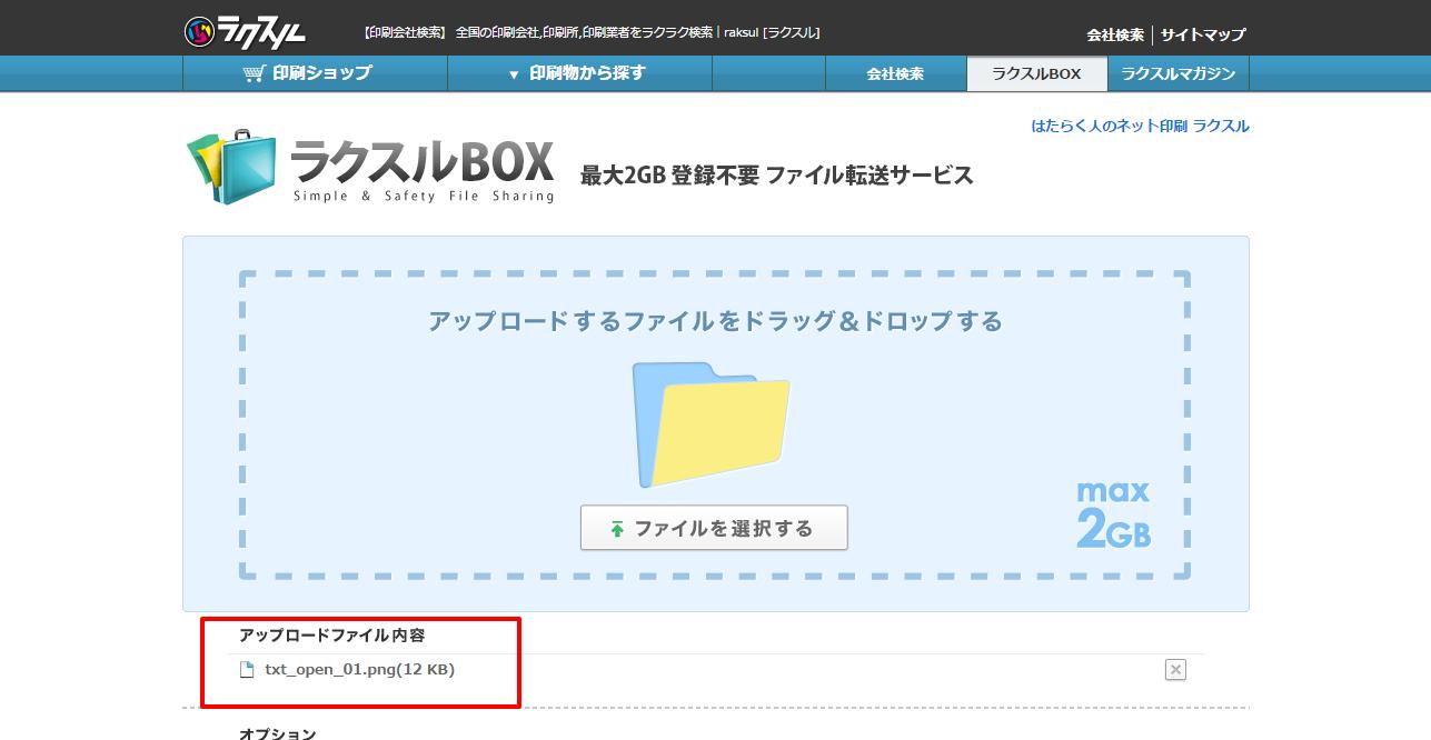 ラクスルBOX 会員登録不要で最大のファイルを共有できるファイル転送サービス②