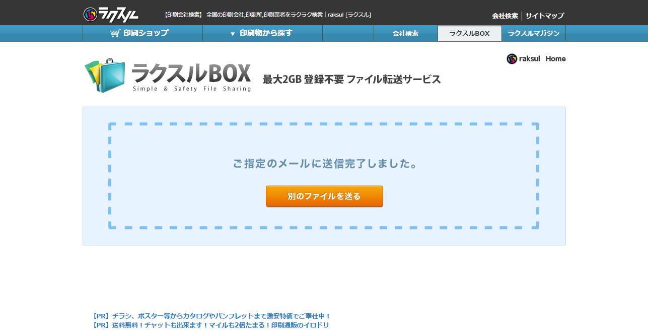 ラクスルBOX 会員登録不要で最大のファイルを共有できるファイル転送サービス④